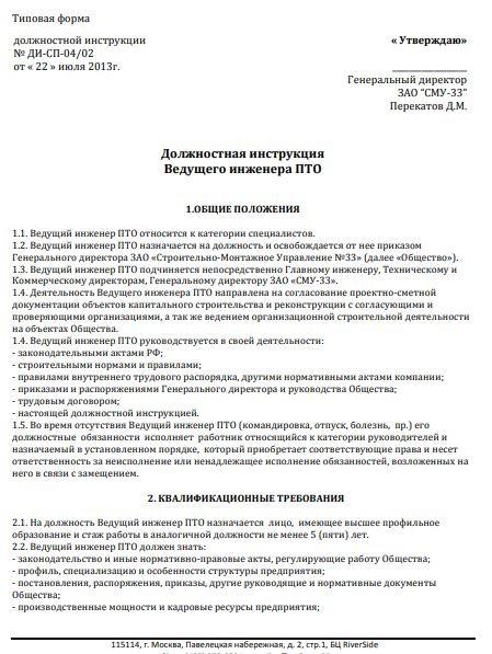 Должностная инструкция начальника пто в дорожном строительстве